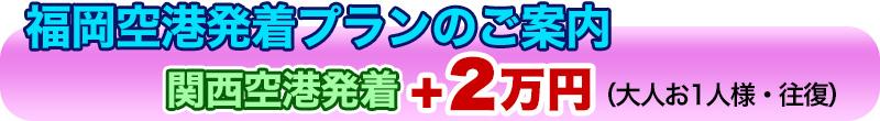 福岡空港発着プランのご案内~関西空港発着+2万円(大人お1人様・往復)