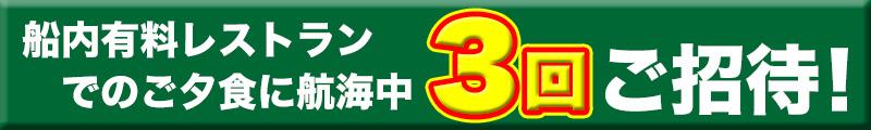 有料レストラン3回ご招待!